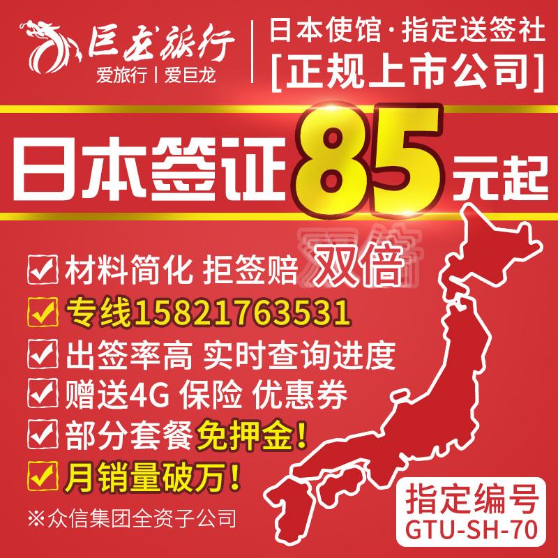 [上海送签]材料简化加急?巨龙日本签证个人旅游赠4G