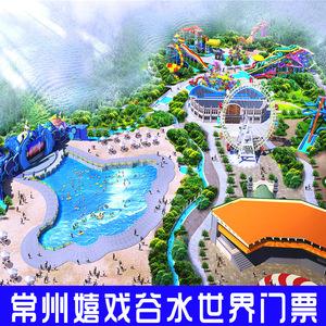[环球动漫嬉戏谷-水世界]可买当日常州嬉戏谷水世界水上乐园门票
