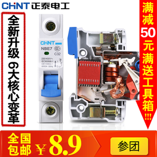 Genuine Chint Chint breaker home empty open air switch NBE7 1P 32A air conditioning switch unipolar