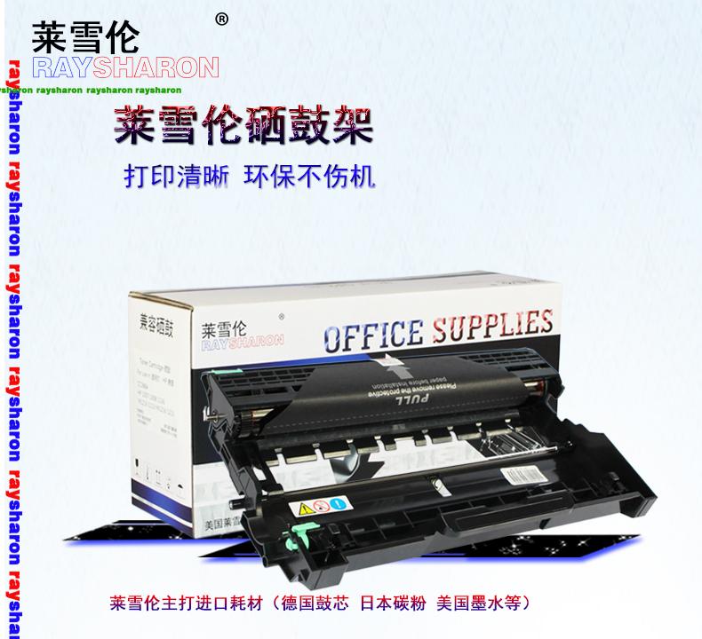 莱雪伦适用原装兄弟DR2325鼓架TN2325粉盒HL2260 2260D硒鼓2560DN