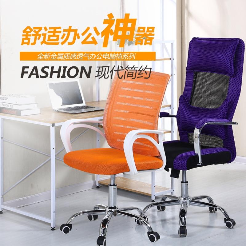(用1.87元券)电脑椅家用现代创意老板职员座椅子