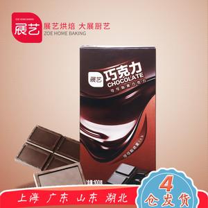 【巧厨烘焙】展艺56%可可脂黑巧克力块 巧克力排 巧克力原料 100g
