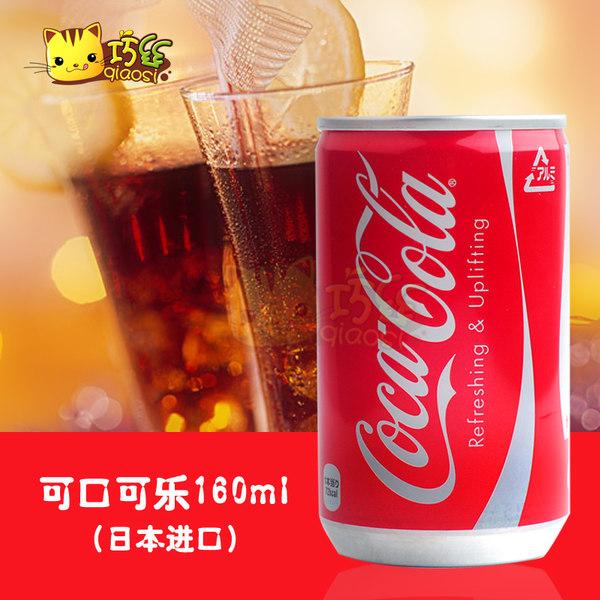 可口可乐Cocacola 日本原装进口听装可乐160m/瓶