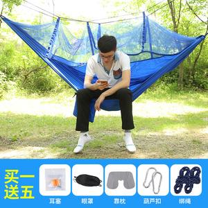 正品 防蚊虫双人降落伞布带蚊帐式吊床安全防摔室内户外野营旅游
