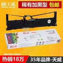 Картриджи для принтеров > Лента для матричных принтеров.