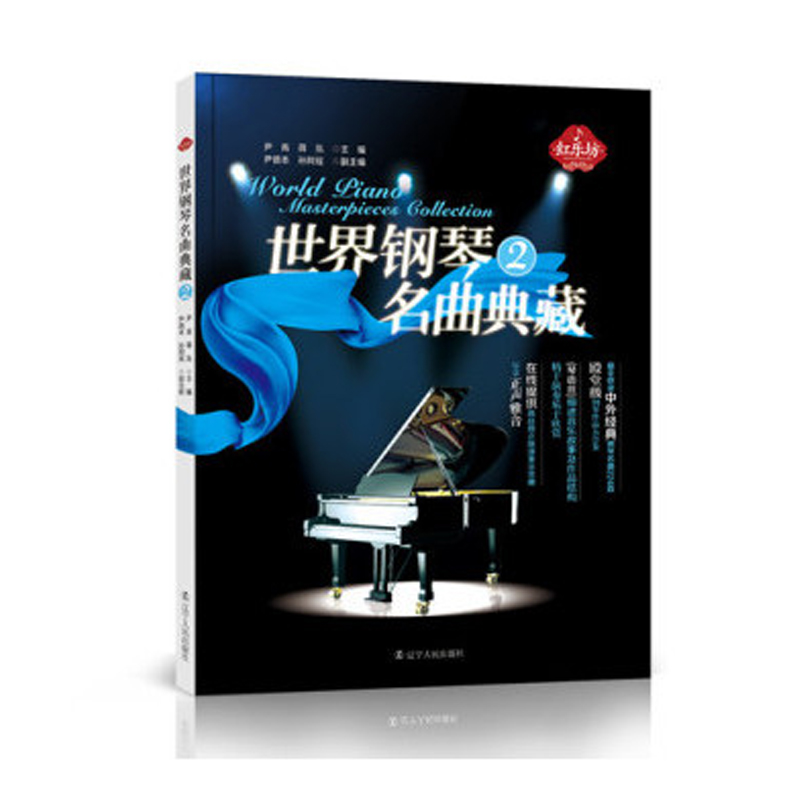 The collection of authentic world Piano Masterpieces 2 Red Music House Classic Piano Works by world famous composers