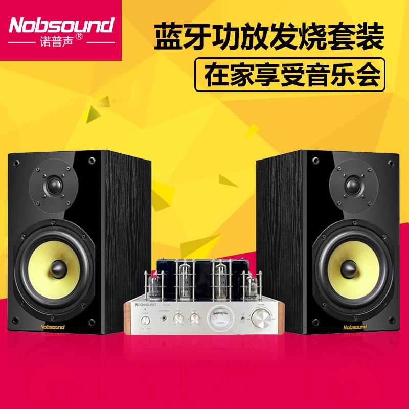 Nobsound/ обещание генерал звук CS1020 лихорадка сочетание звук hifi установите электронный трубка желчный пузырь вкус усилитель машинально