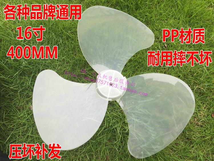 适用于格力电风扇配件电风扇扇叶3叶 5叶16寸扇叶 风叶叶片包邮