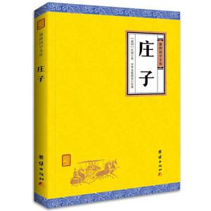 """莊子(謙德國學文庫,道家重要經典著作之一,與《老子》《周易》合稱""""三玄"""",教育部新課標推薦書目。)"""