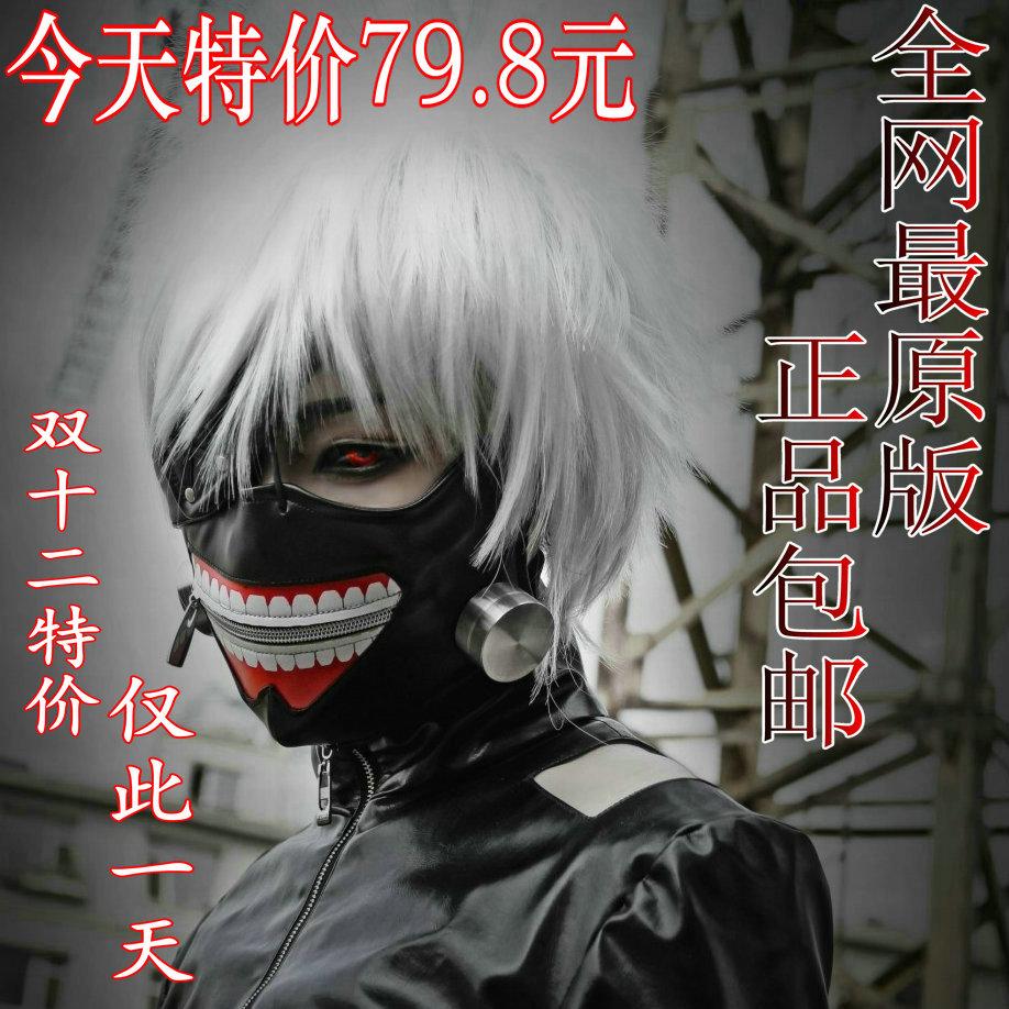 Оригинальные упырей / может виды Токио-Джин Muyan кожа маски парики Косплей реквизиты подлинной почты