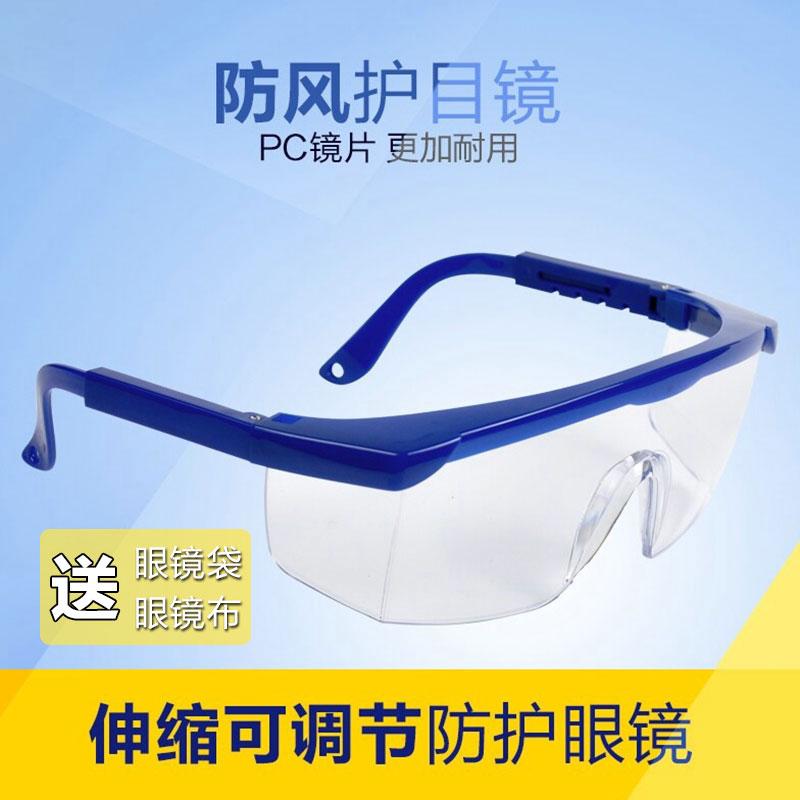 HT очки ветролом серый пыль очки ветролом песок верховая езда очки труд страхование противо летать всплеск защищать прозрачный очки мужской и женщины