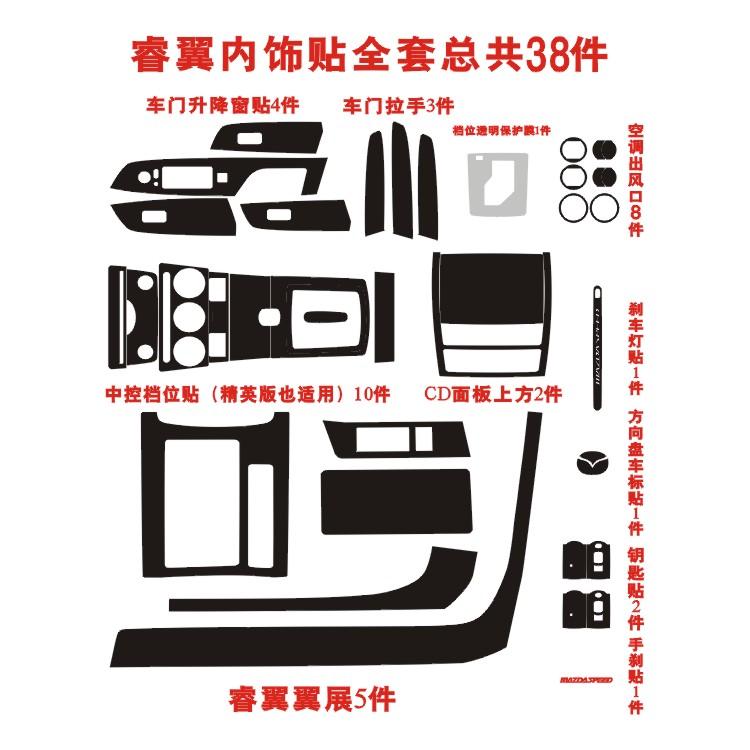 恒汇车贴中控贴膜扶手碳纤维成型贴内饰全套改装睿翼内饰送方向盘