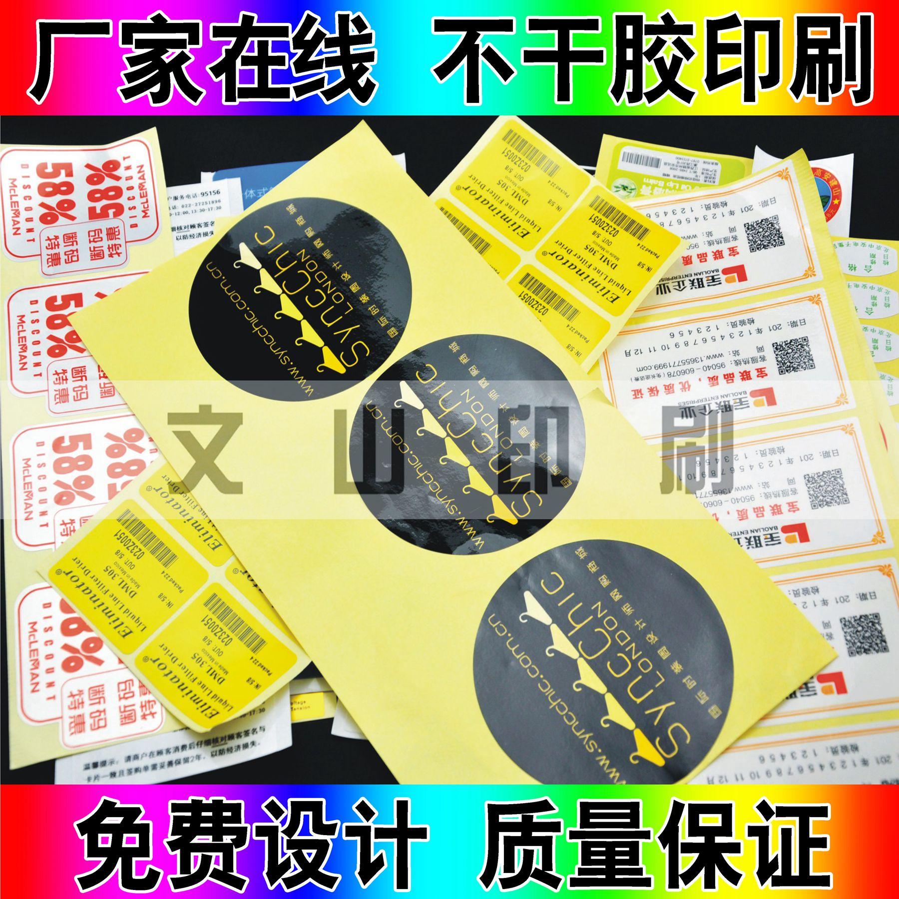 不干胶 彩色不干胶标签印刷 PVC/铜板不干胶贴纸订做 不干胶定做
