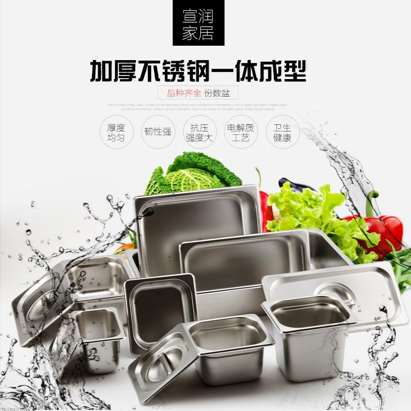加厚不锈钢盆 长方形份数盆带盖自助餐盘方盆分数盆菜盒分餐盆