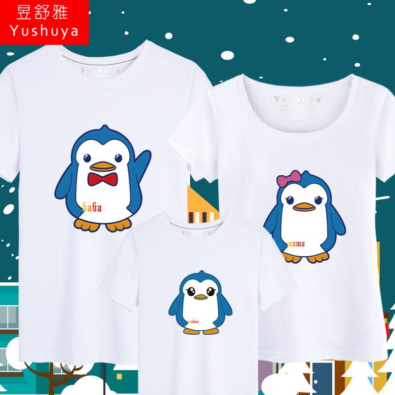 卡通企鹅亲子装短袖t恤男女儿童宝宝衣服全家装半截袖纯棉体恤衫