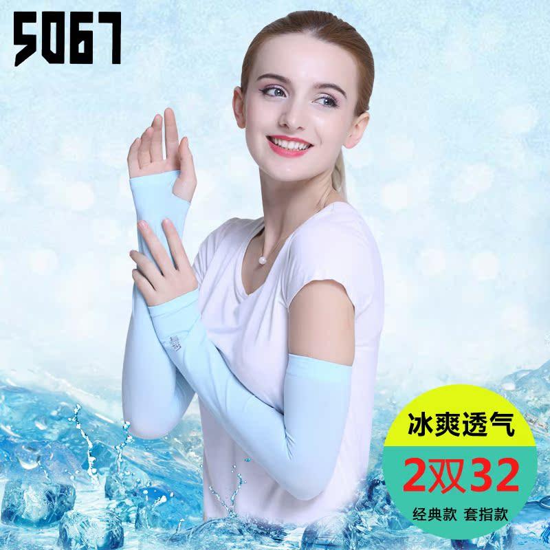 韓國冰絲防曬袖套女 冰袖防紫外線男開車電動車護手臂套袖胳膊