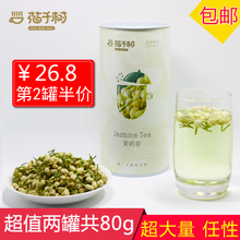 Buy 2 hair 3 jasmine tea bud super medical skin care package mail Chinese valentine's day