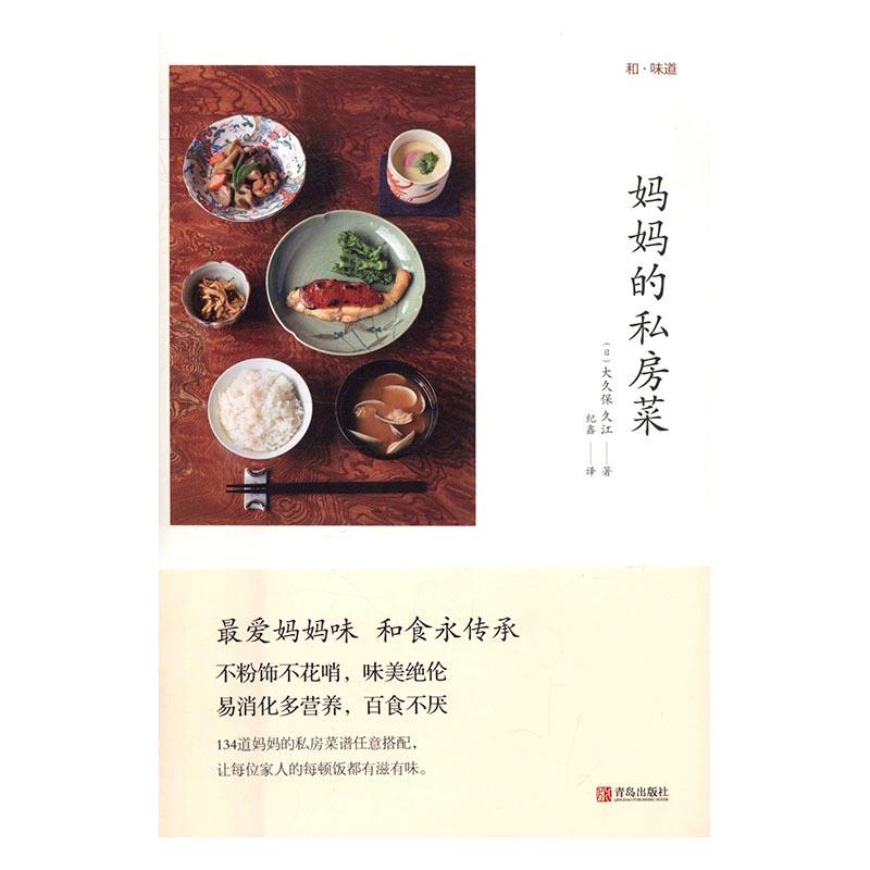 和味道-妈妈的私房菜 书店 大久保久江 美味小炒书籍 书