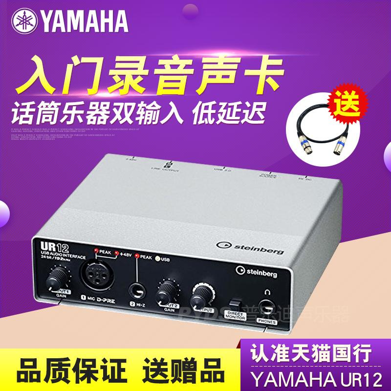 Yamaha /YAMAHA UR12USB звуковая карта звуковая частота интерфейс специальность запись компилировать песня матч звук бесплатная доставка