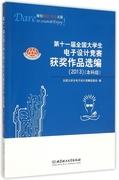第十一屆全國大學生電子設計競賽獲獎作品選編(2013本科