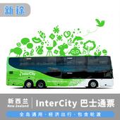 新途|Intercity 巴士通票小时票 自由行推荐 新西兰旅游