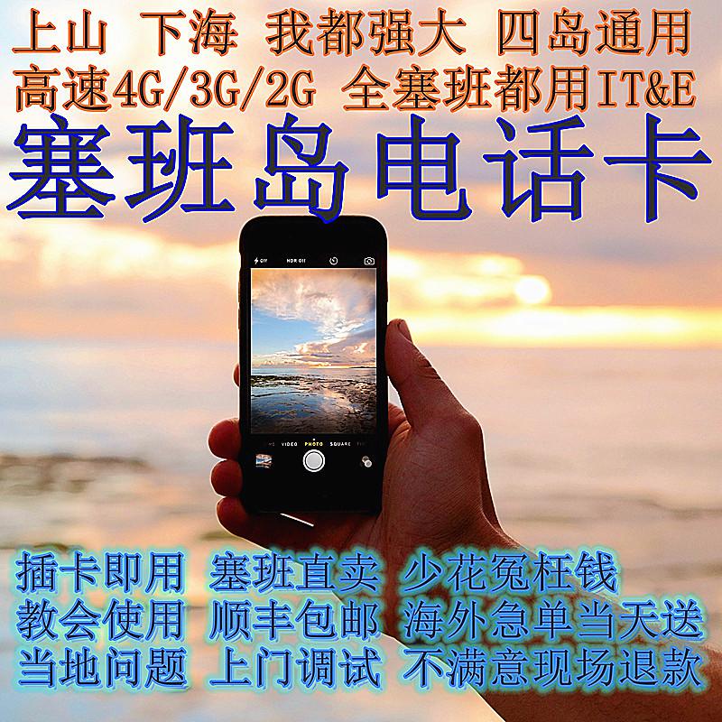 塞班岛电话卡4G手机上网sim卡无限流量含通话4/8天可接急单送地图
