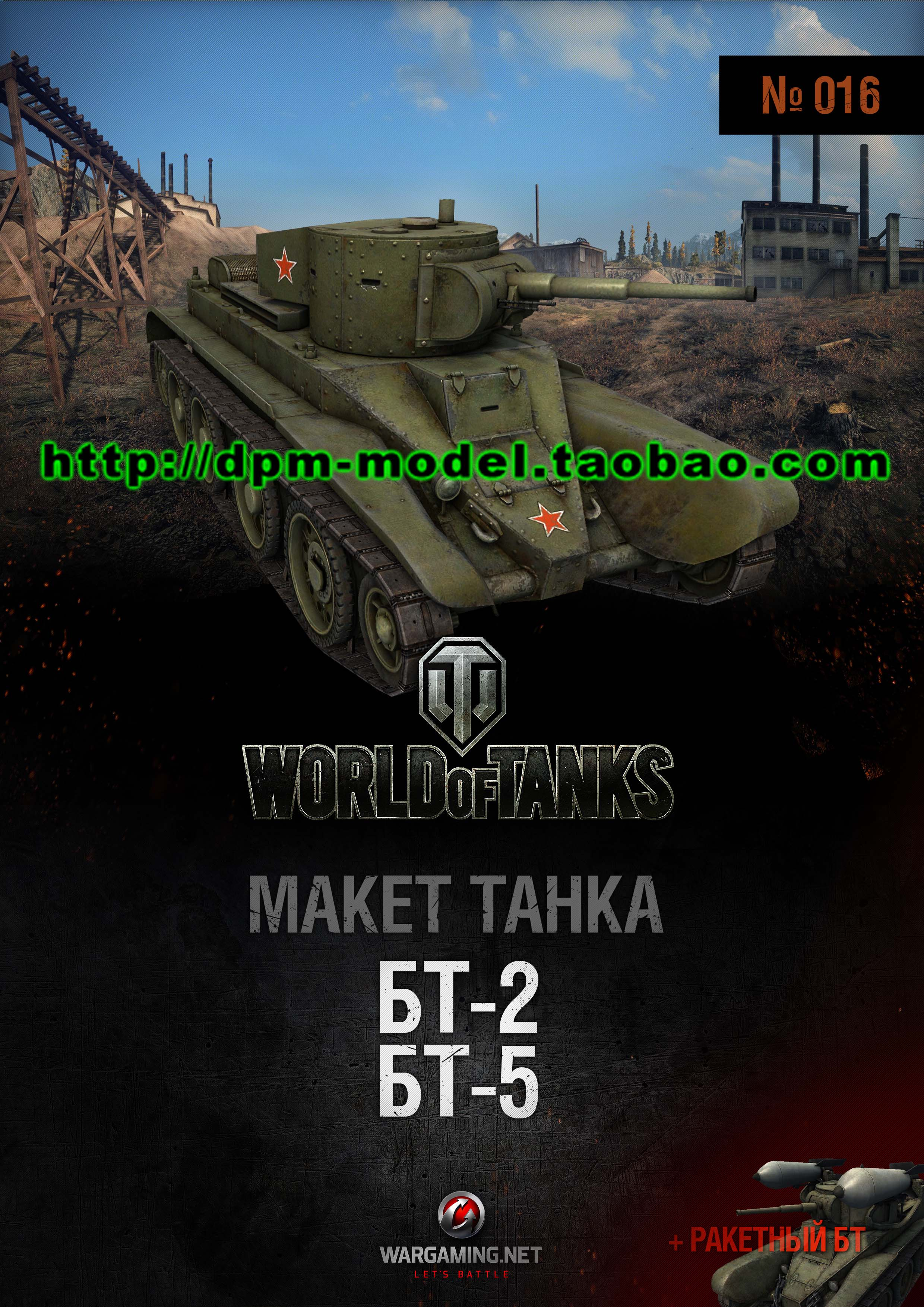 坦克世界 BT-2 BT-5(两台) 1:72 1:35印刷版DPM纸模型