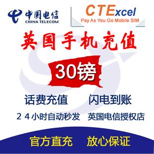 电信CTExcel英国手机卡充值30镑20镑10镑CTE代充卡快速闪电到账