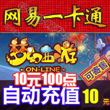 Fantasy Westward Journey 2 points card 100 points Fantasy Westward Journey 2 Big words Netease one card 10 yuan can be consigned automatic recharge