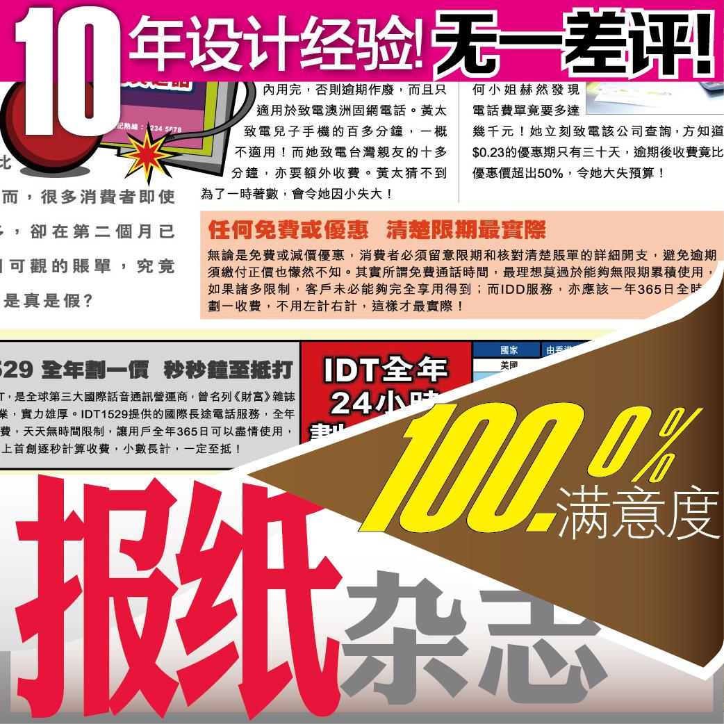 报纸报刊杂志书籍排版 期刊内刊设计 广告单页夹页封面设计排版