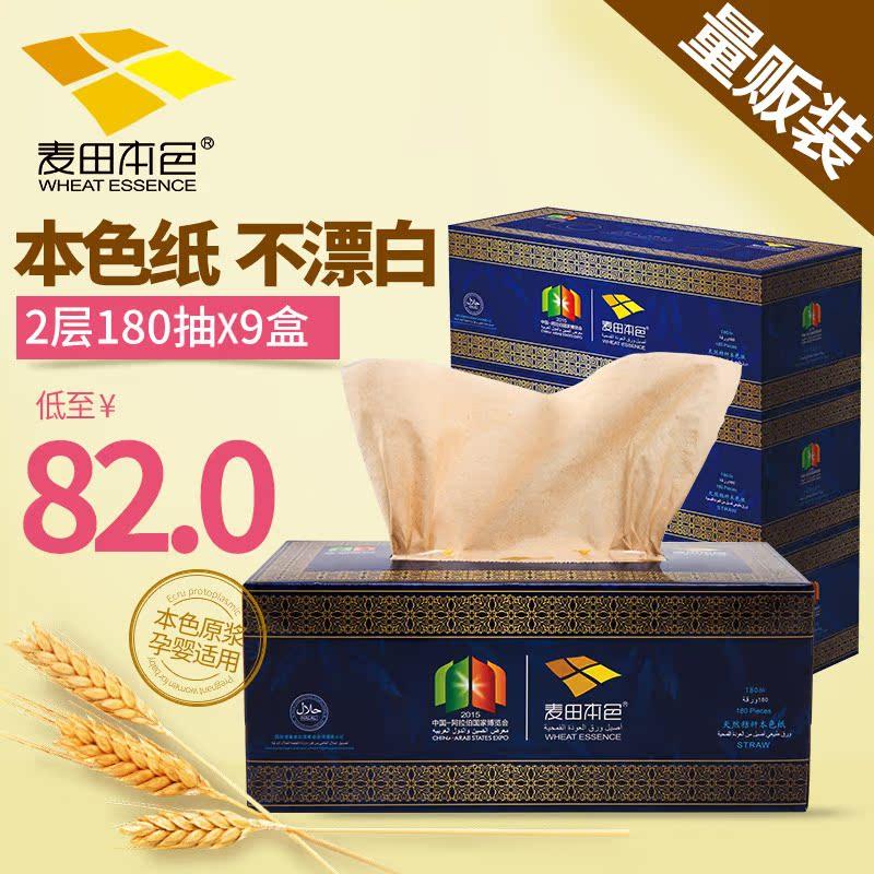 麦田本色 民族系列盒装抽纸 2层180抽X9盒 环保本色纸巾