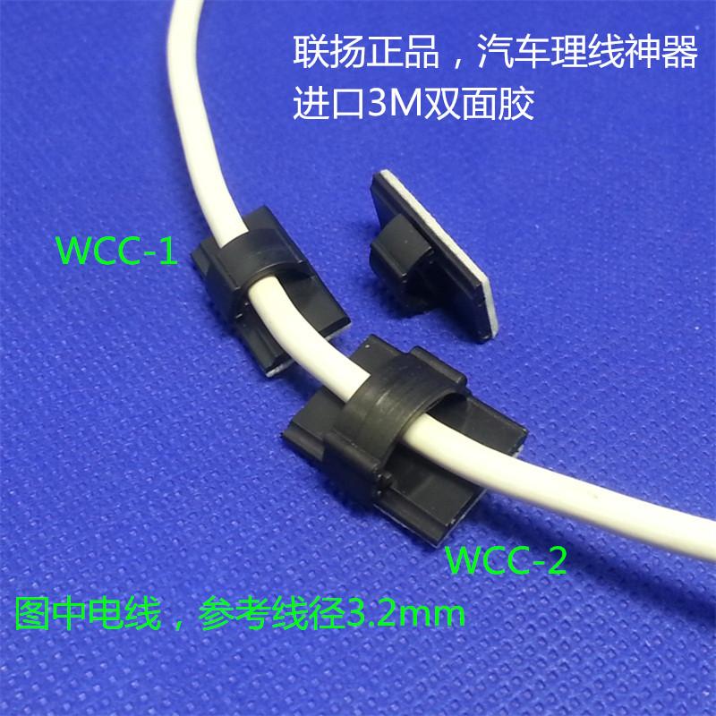 Палка стиль зажимы кабель управления клип электропроводка фиксированный сиденье кнопка зажимы фиксированный сиденье WCC 3M клей 1000 только установлен