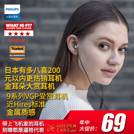 绝佳音质!Philips 飞利浦 SHE9100 入耳式耳机 49元包邮(需用券)