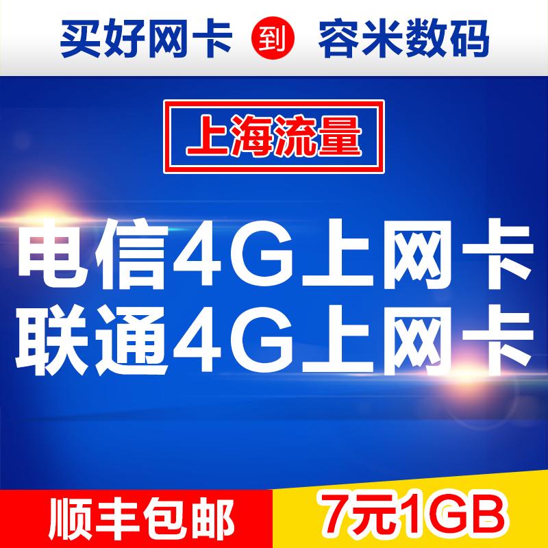 上海電信4g上網卡 4g全國手機流量卡 聯通3G無線上網卡 48G包年卡