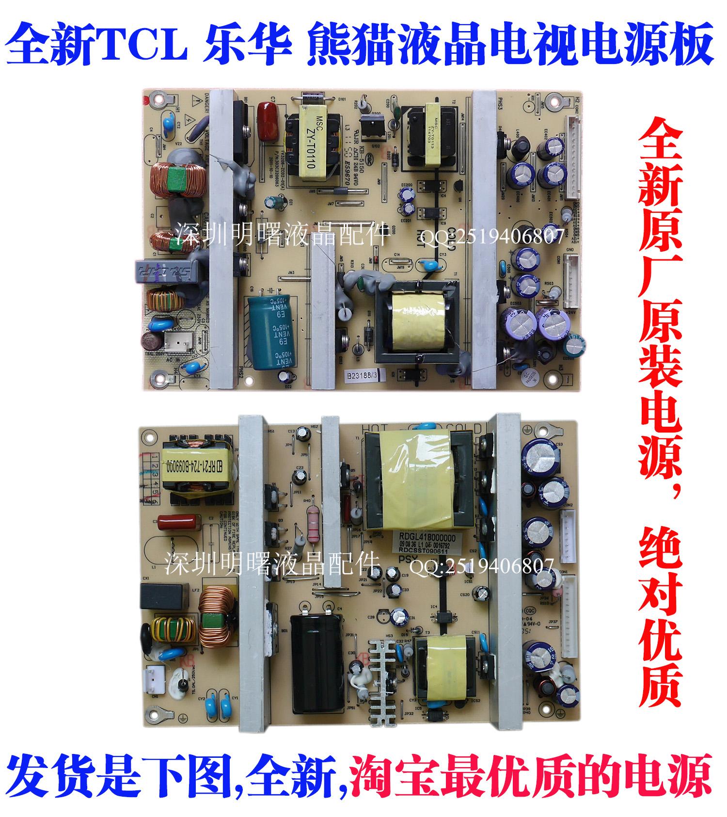 Новый оригинальный Panda L32M02 CTN150 TV3206-ZC02-01 () KB-5150 блок питания платы