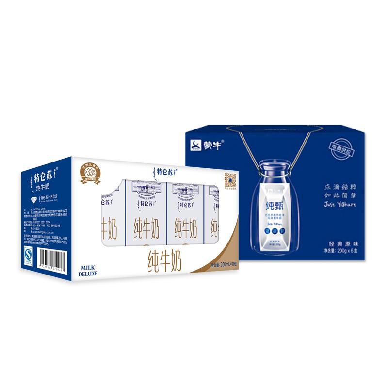 ~天貓超市~蒙牛特侖蘇純牛奶250ml^~8盒 純甄常溫酸牛奶200g^~6盒