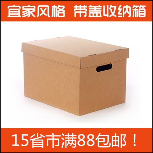 IKEA style paper environmental protection storage box storage box / finishing box / moving box storage box package