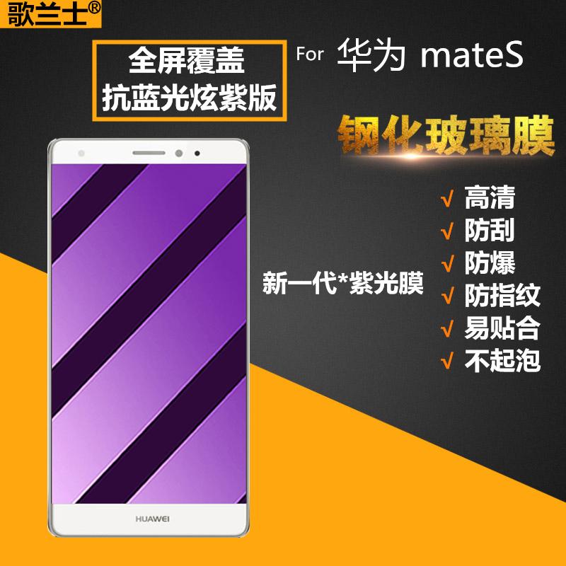 华为MateS钢化膜全屏全包边覆盖蓝光crr-ul00/cl00手机Mate S原装