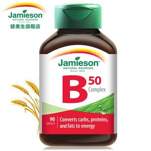 Jamieson健美生维生素b族 b1 b12 维b 90片 进口VB 加班熬夜常备