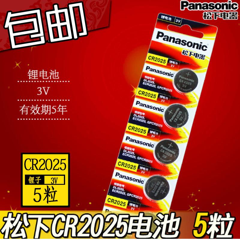 Panasonic CR2025 батареи кнопки 3V литий быстро бегать автомобиль ключ пульт тело человека вес электронный весы наручные часы sylphy (nissan)