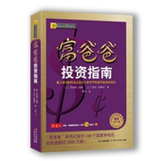 富爸爸投資指南 富人投資的項目正是窮人和中產階級不投資的項目 實用而暢銷的大眾投資理財圖書籍 正版暢銷書籍 博庫網