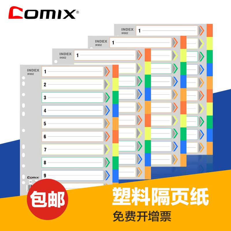 Вместе сердце IX902 классификация бумага десять цветов поиск ведущий бумага пластик перегородка страниц 11 отверстие PP цвет 10 страница A4 филиал простыни