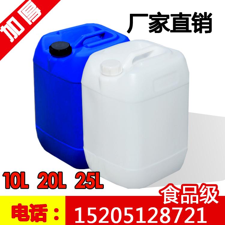 化工桶塑料桶25kg10L20升30公斤食品级废液方桶储水桶带盖酒油桶