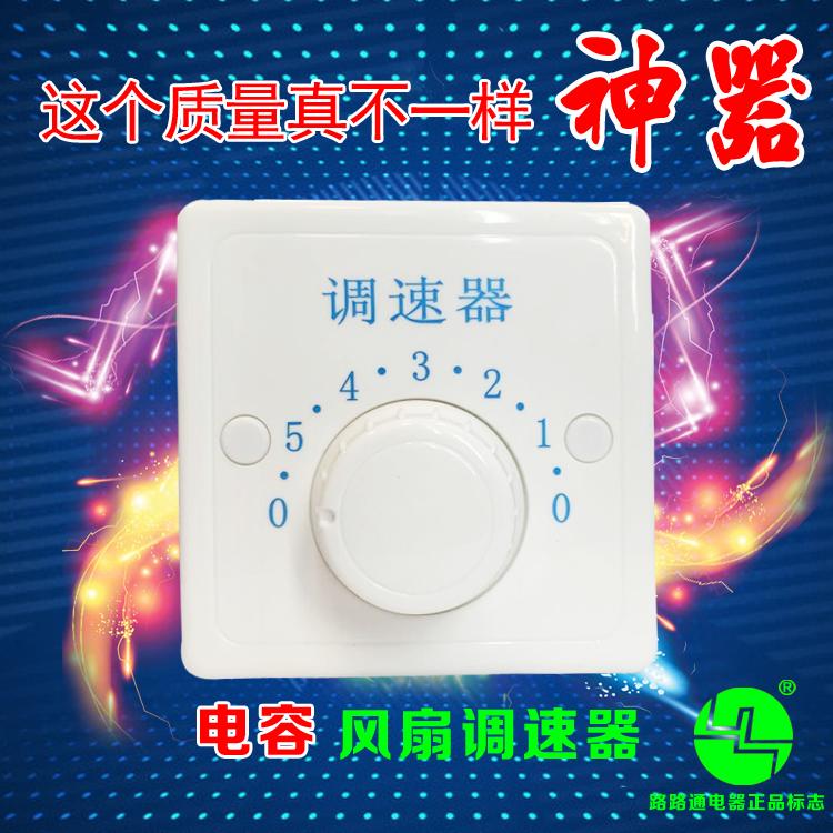 高質量86型明裝弔扇電容調速器五檔變速電風扇調速開關220v調速器