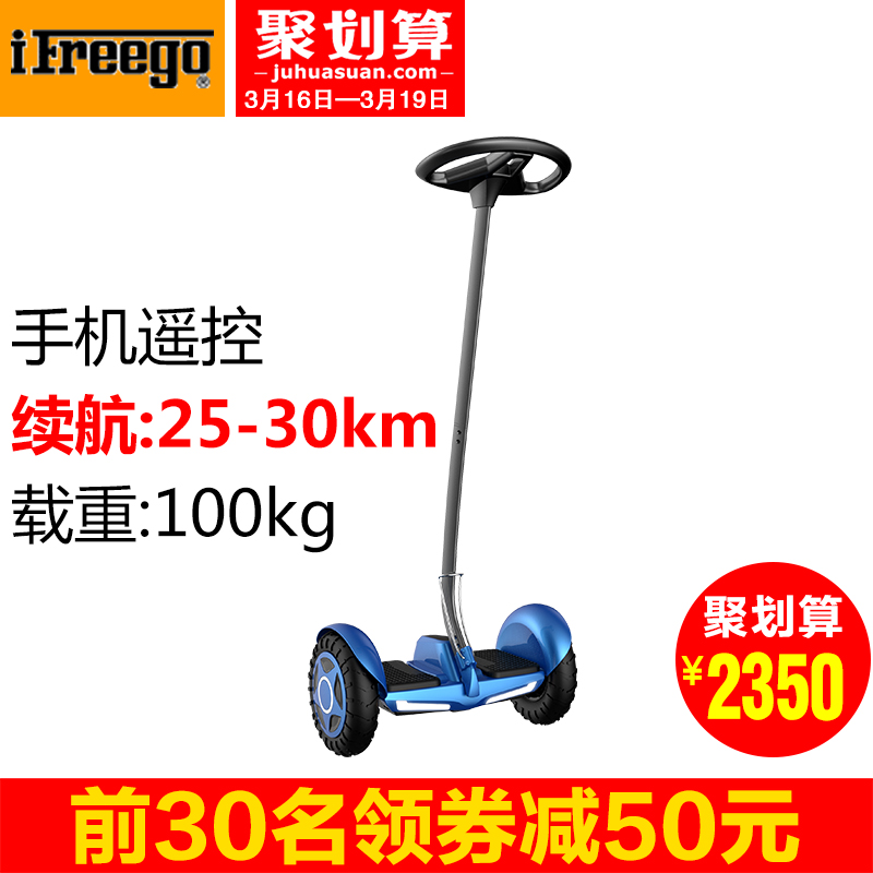 Hoverboard IFREEGO - Ref 2447703 Image 1