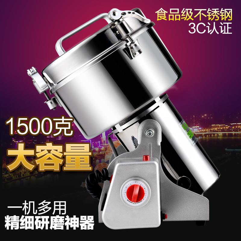1500克药材不锈钢粉碎机五谷杂粮磨粉机打粉机超细家用小型研磨机