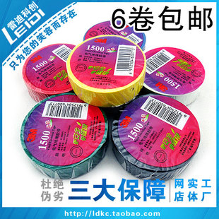 Genuine 3M 1500 Universal electrical insulating tape electrical tape PVC tape flame retardant tape single volume 10 m