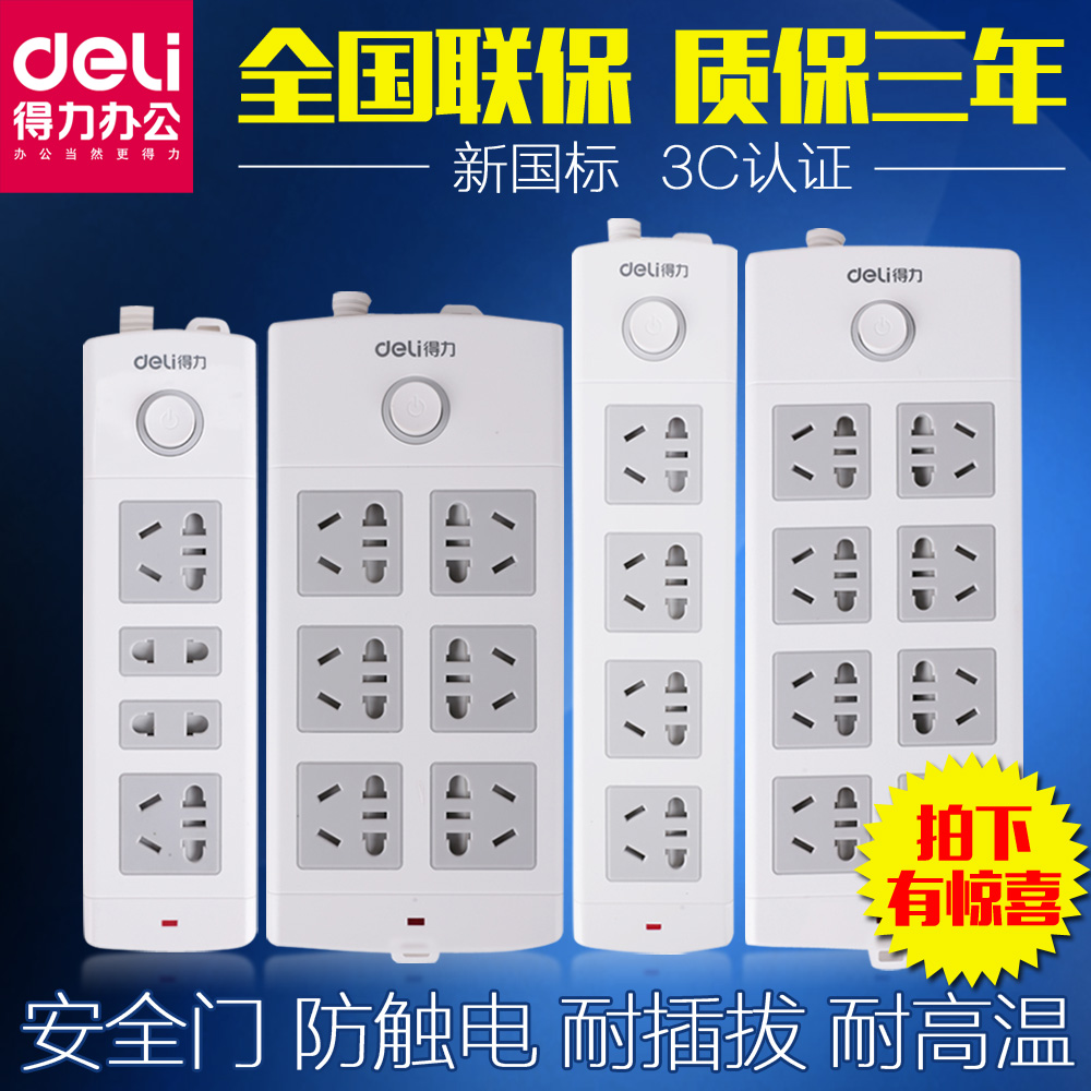 Deli Plug In Board 3 M Socket 5 Power Wiring Tow Home 10 New National Standard Long Distance Strip Multi Function Row