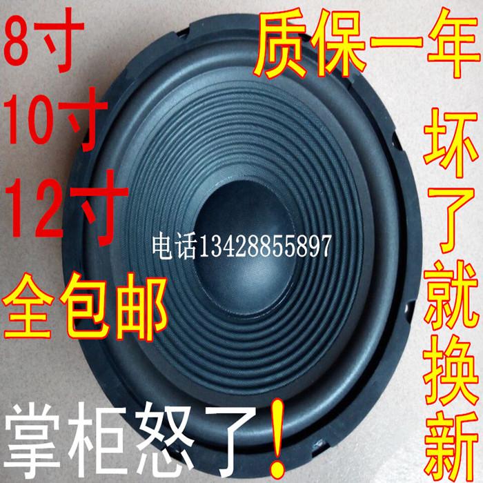 包邮6.5寸8 10 12 15寸全频ktv喇叭