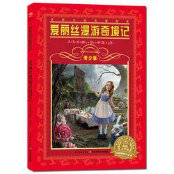 爱丽丝漫游奇境记(青少版) 世界文学名著宝库 魔幻奇幻电影原著小说文学 6-7-8-9-10小学课外读物 儿童畅销历险想象童话故事书